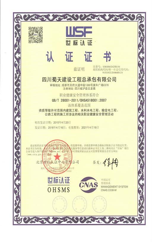 替换认证书2(2018.5.8)