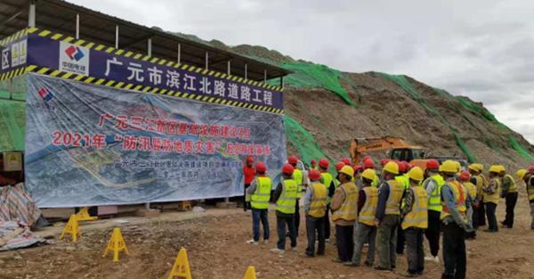 广元市三江新区基础设施建设项目--防洪演练1